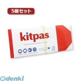 【個数:1個】[KM-16CX5]「直送」【代引不可・同梱不可】【5個セット】 日本理化学工業 キットパスミディアム 16色KM16CX5
