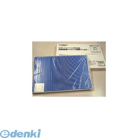 【個数:1個】[AKEK10P]「直送」【代引不可・同梱不可】タイガー 空気清浄機用抗菌ヘパテック脱臭フィルター AKE−K10P【送料無料】