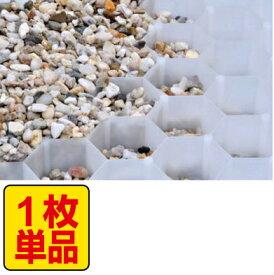 【あす楽対応】GRAVEL FIX PRO グラベルフィックスプロ 砂利地盤安定材 砂利舗装材 ホワイト 1176×764×32mm 約0.9平米/1枚 【2枚以上で送料無料】【即納・在庫】