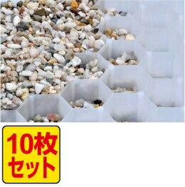 【あす楽対応】【送料無料】[GRAVEL FIX PROx10]グラベルフィックスプロ 砂利地盤安定材 砂利舗装材(ホワイト) 1176×764×32mm (約0.9平米/1枚)【10枚セット】【即納・在庫】