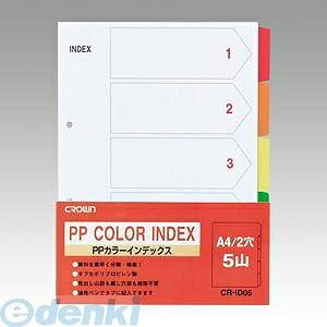 【ポイント2倍】クラウン CR-ID-05 PPカラーインデックス 1組 A4判縦 CRID05