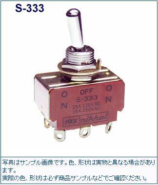 日本開閉器(NKK) [S-333] トグルスイッチ(10個セット) S333
