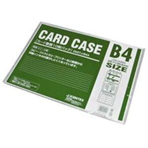 直送・代引不可(業務用2セット)ジョインテックス カードケース軟質B4*10枚 D037J-B44別商品の同時注文不可