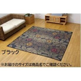 直送・代引不可純国産/日本製 袋織 い草ラグカーペット 『D×なでしこ』 ブラック 約191×250cm(裏:不織布)別商品の同時注文不可