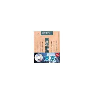 ※同梱不可「直送」写真素材素材辞典Vol.45東京