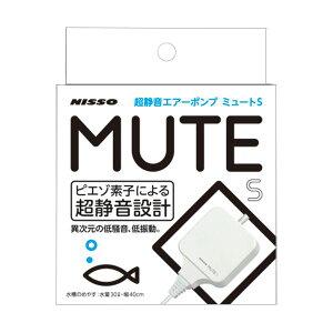 直送・代引不可マルカンニッソー MUTE S【ペット用品】【水槽用品】 NPA-040別商品の同時注文不可