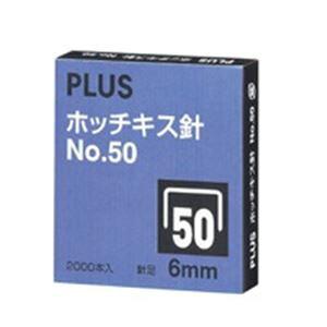 直送・代引不可(業務用10セット)プラス ホッチキス針 NO.50 SS-050A別商品の同時注文不可