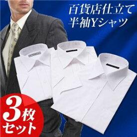 直送・代引不可半袖 ワイシャツ3枚セット M 【 3点お得セット 】 別商品の同時注文不可