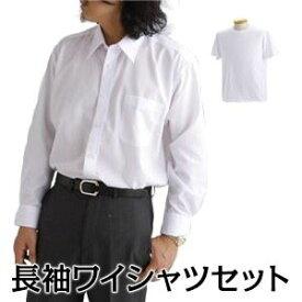 直送・代引不可ホワイト長袖ワイシャツ2枚+ホワイト Tシャツ3枚 M 【 5点お得セット 】 別商品の同時注文不可