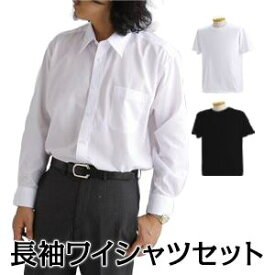 直送・代引不可ホワイト長袖ワイシャツ2枚+ホワイト Tシャツ2枚+黒 Tシャツ1枚 L 【 5点お得セット 】 別商品の同時注文不可