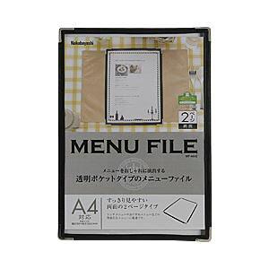 直送・代引不可(業務用セット) メニューファイル A4・2面 【×5セット】別商品の同時注文不可