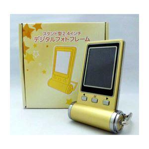 直送・代引不可(まとめ)ITPROTECH スタンド型2.4インチデジタルフォトフレーム ゴールド IPT-DF24S-G【×2セット】別商品の同時注文不可