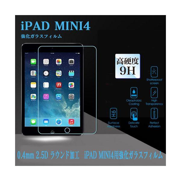 直送・代引不可 (まとめ)ITPROTECH 強化ガラスフィルム For iPad mini 4 YT-GFILM-F/IPM4【×5セット】 別商品の同時注文不可