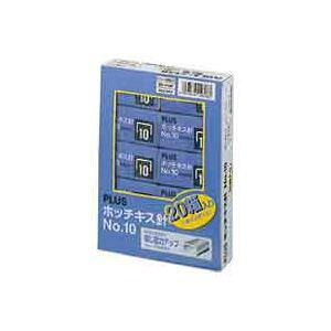 直送・代引不可 (業務用50セット) プラス ホッチキス針 NO.10 1000本 20個パック ×50セット 別商品の同時注文不可