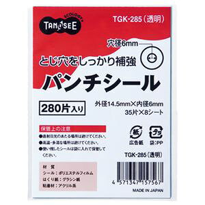 直送・代引不可(まとめ) TANOSEE パンチシール 外径14.5mm 透明 1パック(280片:35片×8シート) 【×40セット】別商品の同時注文不可