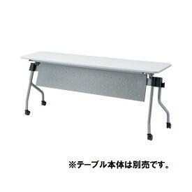 直送・代引不可【本体別売】TOKIO テーブル NTA用幕板 NTA-P18 シルバー別商品の同時注文不可
