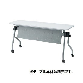 直送・代引不可【本体別売】TOKIO テーブル NTA用幕板 NTA-P15 シルバー別商品の同時注文不可