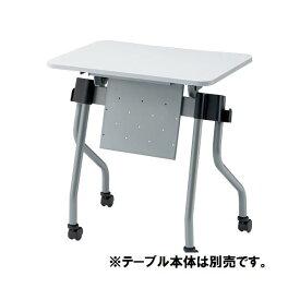 直送・代引不可【本体別売】TOKIO テーブル NTA用幕板 NTA-P07 シルバー別商品の同時注文不可