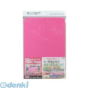 【ポイント2倍】三洋化成 4973692005119 PSH−P 耐熱パステルシートまな板 ピンク