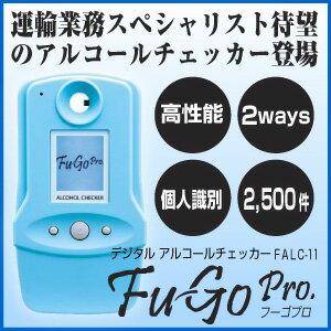 【予約受付中】【2月中旬以降入荷予定】FIGARO(フィガロ)[FALC-11] Fu-Go アルコールチェッカー FALC11 フーゴ 飲酒運転の未然防止に