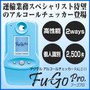 FIGARO(フィガロ)[FALC-11] Fu-Go アルコールチェッカー FALC11 フーゴ 飲酒運転の未然防止に