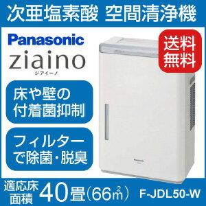パナソニック(Panasonic) [F-JDL50-W] 次亜塩素酸空間清浄機 ziaino ジアイーノ FJDL50W
