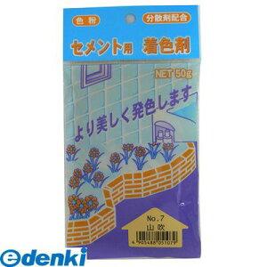 家庭化学工業 3590350007 セメント用着色剤 No7 山吹 50g