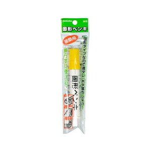 【ポイント2倍】4901881291692 サクラ 建築用固形ペンキ 黄 フック KSC−P No.3