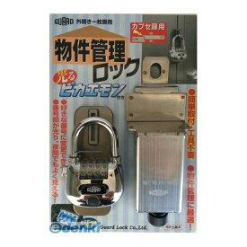ガードロック NO.593 物件管理ロック カブセ扉用 ピカエモン付
