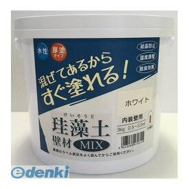 フジワラ化学[4943068470315] 珪藻土 壁材MIX 3kg ホワイト