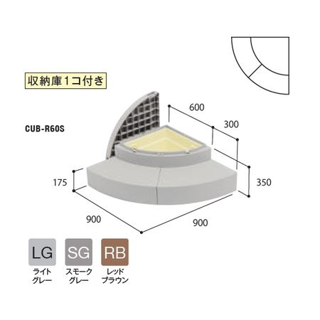 城東テクノ(Joto)[CUB-R60S-RB]「直送」【代引不可・他メーカー同梱不可】 ハウスステップRタイプ 色:レッドブラウン【RB】CUBR60SRB