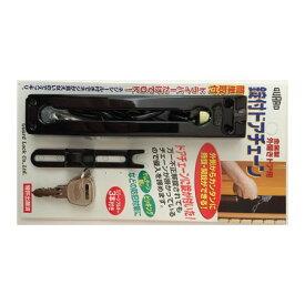ガードロック NO.570BK 鍵付ドアチェーン ブラック