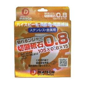 4560265306133 ダイヤテック 切れるンジャー切断砥石 105x0.8 TOISHI105x0.810
