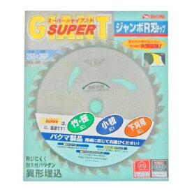 [4983517039533] BAKUMA【バクマ工業】 スーパージャイアント 255×36P SGS−36