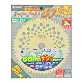 [4983517039762] BAKUMA【バクマ工業】 刈払用チップソー スーパーゴールド 230×60P GS−60
