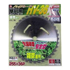 [4983517069042] BAKUMA【バクマ工業】 刈払いチップソー HV−36 255×36P HVL−36