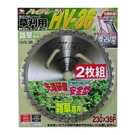 [4983517069073] BAKUMA【バクマ工業】 刈払いチップソー HV−36 2枚組 230×36P HVS−36 2P