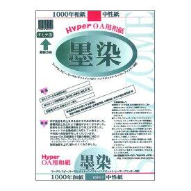 墨運堂[28906]【10個入】 ハイパーOA和紙墨染 A4