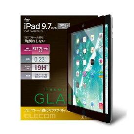 【エントリーでポイント最大16倍:9/20限定】ELECOM(エレコム)[TB-A18RFLGFBK] iPad 2018 9.7インチ/ガラスフィルム/フレーム付 TBA18RFLGFBK