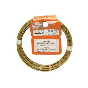 【ポイント2倍】和気産業 4903757311459 HW−145 真鍮線 #16X約10m WAKI 558500 金物 針金