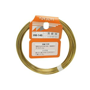 【ポイント2倍】和気産業 4903757311466 HW−146 真鍮線 #18X約15m WAKI 558600 HW-14618X15M 金物 針金