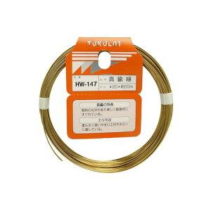 【ポイント2倍】和気産業 4903757311473 HW−147 真鍮線 #20X約20m WAKI 金物 針金 真鍮線HW-147