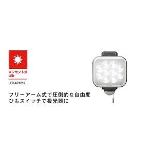 【5月1日最大400円OFFクーポン+エントリーで最大ポイント4倍】ムサシ MUSASHI 4954849531125 ライテックス LED−AC1012 12Wx1灯 LEDセンサーライト