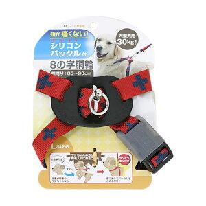 【ポイント2倍】アース・ペット 4975023671741 ダイスキ クロスプラスハーネス L 赤 DSクロスプラスハーネスL Dai-Sukiシリーズ CRH-6590DSA ターキー