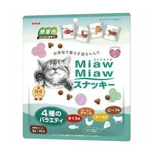 【ポイント2倍】アイシア MMSV-2 MiawMiaw スナッキー 4種のバラエティ まぐろ味ローストチキン味ビーフ味チーズ味 48g MMSV2