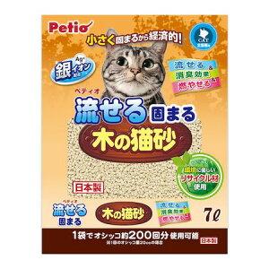 【お一人さま1点限り】ペティオ 4903588255076 流せる固まる木の猫砂 7L Petio 木製 流せる固まる木の猫砂7L コーンスターチ ペレット 衛生用品 長毛猫 日本製 おから