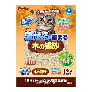 【ポイント2倍】【お一人さま1点限り】ペティオ 4903588255083 流せる固まる木の猫砂 12L Petio 木製 コーンスターチ 衛生用品 ペレット 長毛猫 日本製 短毛猫 おから