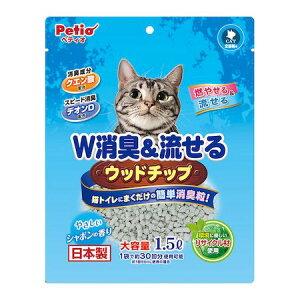 【ポイント2倍】ペティオ 4903588255106 W消臭&流せるウッドチップ シャボンの香り 1.5L 猫砂 Petio 猫用 衛生用品 トイレ コーンスターチ ペットケア クエン酸