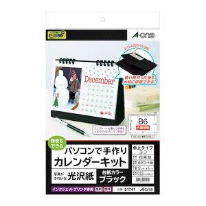 A-one エーワン 51741 カレンダーキット卓上光沢紙 B6横BK