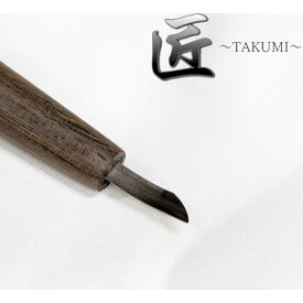 道刃物工業 81100214 匠 TAKUMI ハイス鋼ゴムハン刀 余白サラエ 右 4.5mm